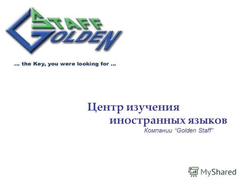 Центр изучения иностранных языков Компании Golden Staff