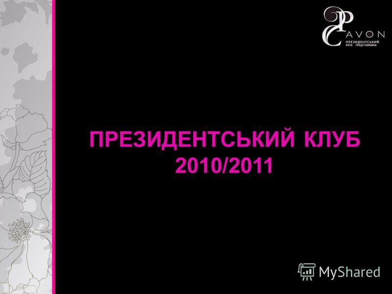ПРЕЗИДЕНТСЬКИЙ КЛУБ 2010/2011