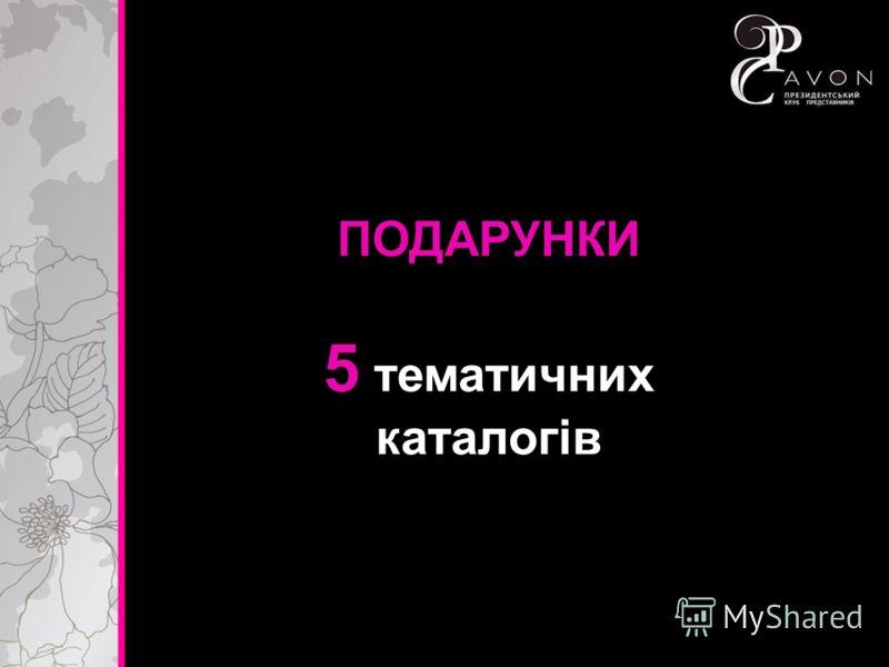 ПОДАРУНКИ 5 тематичних каталогів