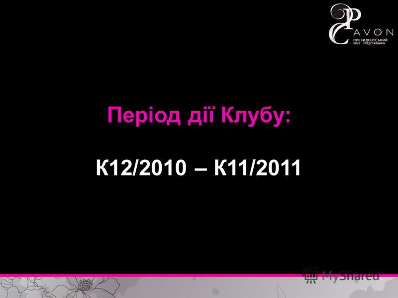 Період дії Клубу: К12/2010 – К11/2011