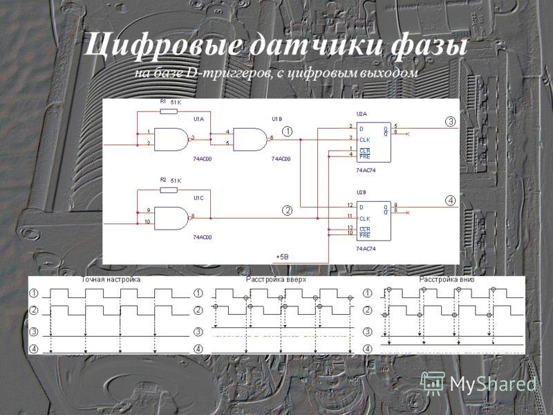 Цифровые датчики фазы на базе D-триггеров, с цифровым выходом