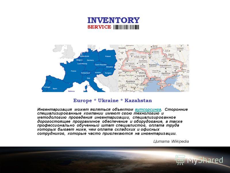 Europe * Ukraine * Kazahstan Инвентаризация может являться объектом аутсорсинга. Сторонние специализированные компании имеют свою технологию и методологию проведения инвентаризации, специализированное дорогостоящее программное обеспечение и оборудова