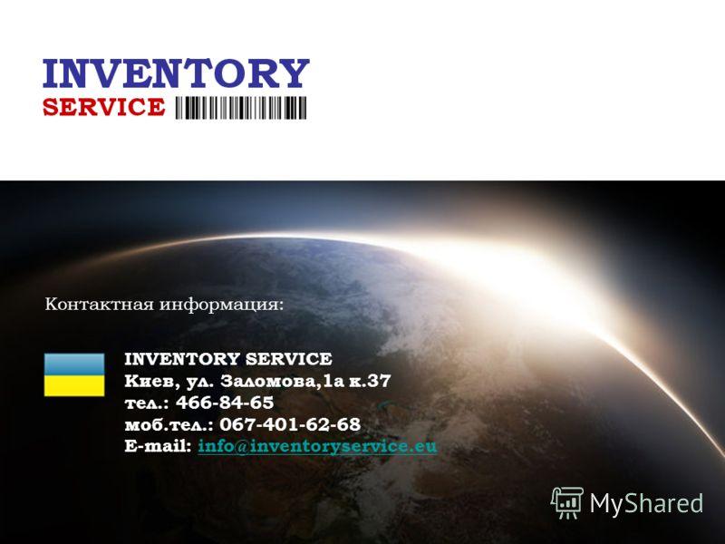 Контактная информация: INVENTORY SERVICE Киев, ул. Заломова,1а к.37 тел.: 466-84-65 моб.тел.: 067-401-62-68 E-mail: info@inventoryservice.euinfo@inventoryservice.eu