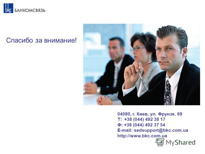 04080, г. Киев, ул. Фрунзе, 69 Т: +38 (044) 492 38 17 Ф: +38 (044) 492 37 54 E-mail: sedsupport@bkc.com.ua http://www.bkc.com.ua Спасибо за внимание!