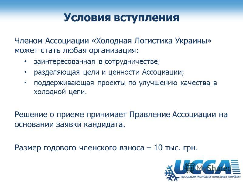 Условия вступления Членом Ассоциации «Холодная Логистика Украины» может стать любая организация: заинтересованная в сотрудничестве; разделяющая цели и ценности Ассоциации; поддерживающая проекты по улучшению качества в холодной цепи. Решение о приеме
