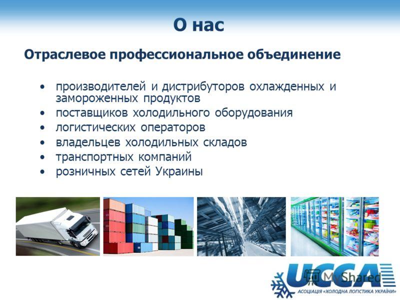 О нас Отраслевое профессиональное объединение производителей и дистрибуторов охлажденных и замороженных продуктов поставщиков холодильного оборудования логистических операторов владельцев холодильных складов транспортных компаний розничных сетей Укра