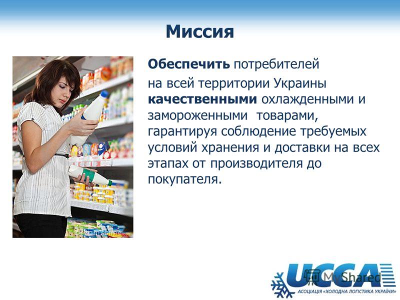 Миссия Обеспечить потребителей на всей территории Украины качественными охлажденными и замороженными товарами, гарантируя соблюдение требуемых условий хранения и доставки на всех этапах от производителя до покупателя.