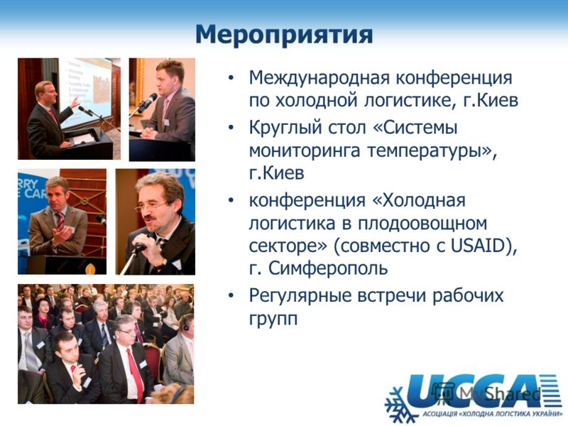 Мероприятия Международная конференция по холодной логистике, г.Киев Круглый стол «Системы мониторинга температуры», г.Киев конференция «Холодная логистика в плодоовощном секторе» (совместно с USAID), г. Симферополь Регулярные встречи рабочих групп