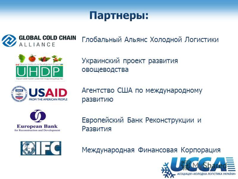 Партнеры: Глобальный Альянс Холодной Логистики Украинский проект развития овощеводства Агентство США по международному развитию Европейский Банк Реконструкции и Развития Международная Финансовая Корпорация