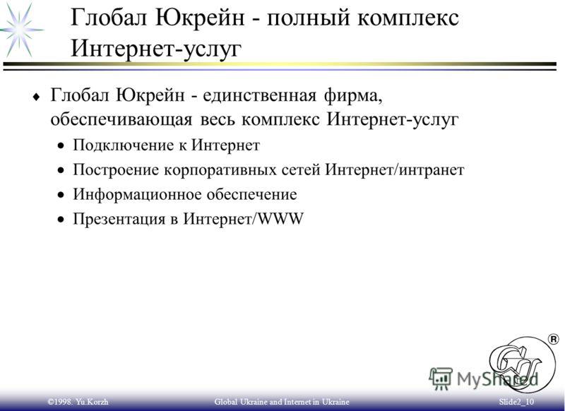 ©1998. Yu.KorzhGlobal Ukraine and Internet in Ukraine Slide2_9 Карта соединений клиентов ГЮ по Украине - networkGU Во всех областях Украины - более 30 провайдеров База для корпоративных проектов наших клиентов