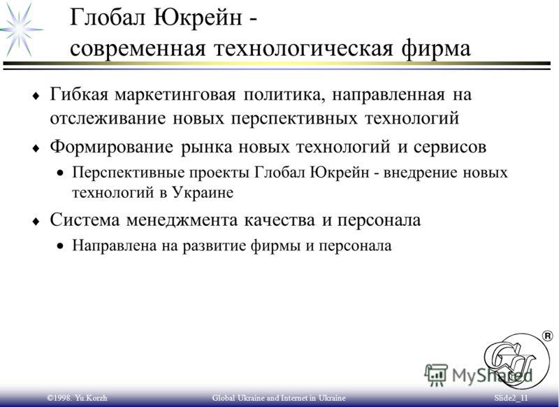 ©1998. Yu.KorzhGlobal Ukraine and Internet in Ukraine Slide2_10 Глобал Юкрейн - полный комплекс Интернет-услуг Глобал Юкрейн - единственная фирма, обеспечивающая весь комплекс Интернет-услуг Подключение к Интернет Построение корпоративных сетей Интер