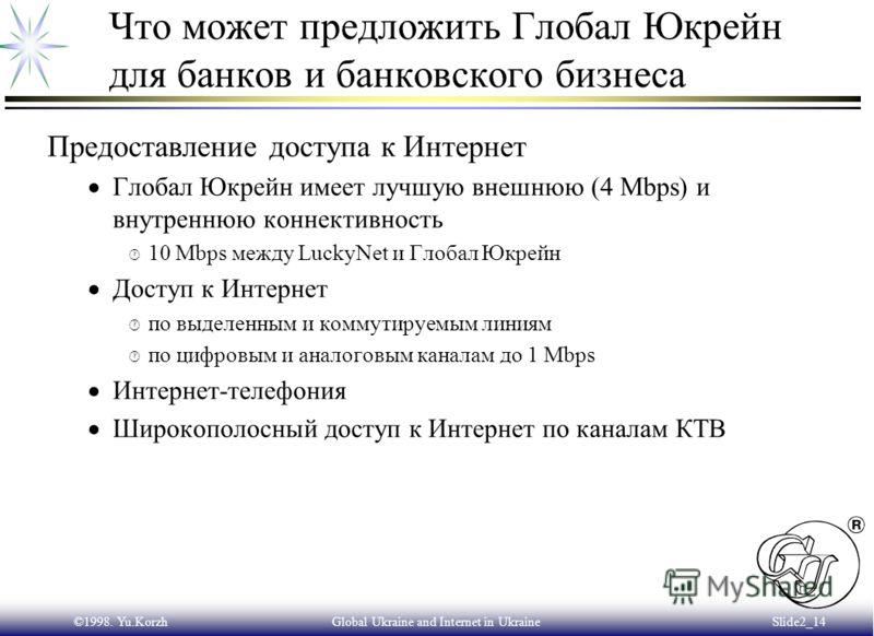 ©1998. Yu.KorzhGlobal Ukraine and Internet in Ukraine Slide2_13 Что вам может дать подключение к Интернет Доступ к информации об аналогичных продуктах и услугах Тематические каталоги Интернет-адресов на нашем сервере Доступ к оперативной информации (