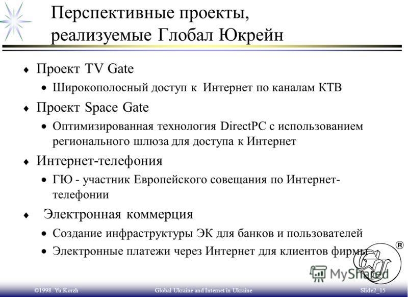 ©1998. Yu.KorzhGlobal Ukraine and Internet in Ukraine Slide2_14 Что может предложить Глобал Юкрейн для банков и банковского бизнеса Предоставление доступа к Интернет Глобал Юкрейн имеет лучшую внешнюю (4 Mbps) и внутреннюю коннективность · 10 Mbps ме