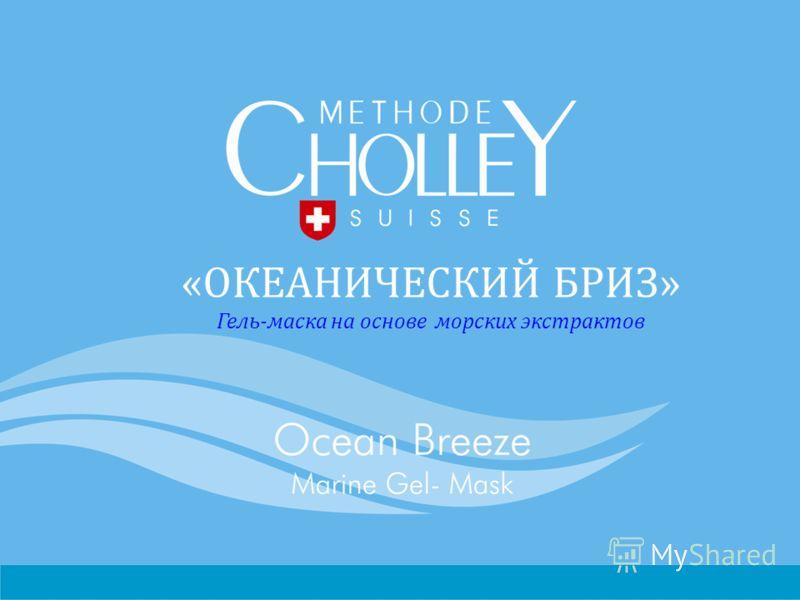 Ocean Breeze « ОКЕАНИЧЕСКИЙ БРИЗ » Гель - маска на основе морских экстрактов