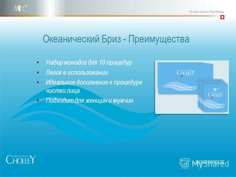 Набор монодоз для 10 процедур Легок в использовании Идеальное дополнение к процедуре чистки лица Подходит для женщин и мужчин Океанический Бриз - Преимущества