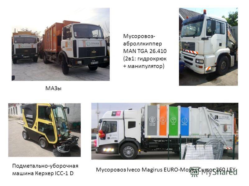Мусоровоз Iveco Magirus EURO-Mover Cursor 260 LEY МАЗы Мусоровоз- аброллкиппер MAN TGA 26.410 (2в1: гидрокрюк + манипулятор) Подметально-уборочная машина Керхер ICC-1 D