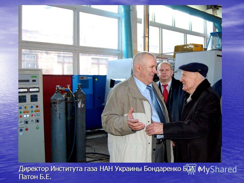 Директор Института газа НАН Украины Бондаренко Б.И. и Патон Б.Е.