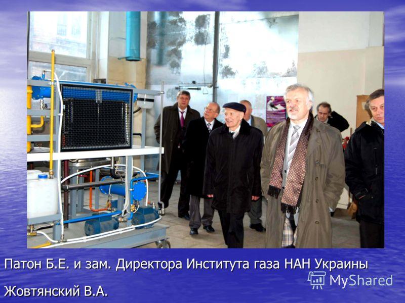Патон Б.Е. и зам. Директора Института газа НАН Украины Жовтянский В.А.