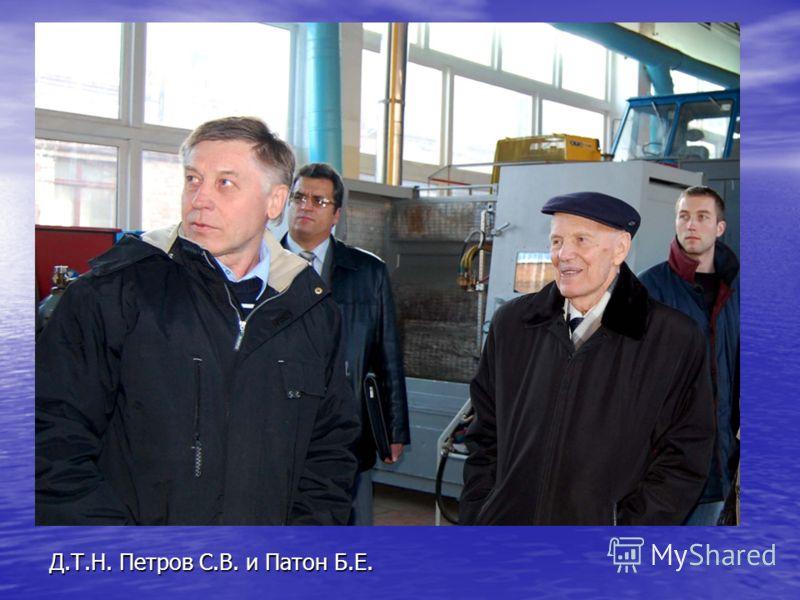 Д.Т.Н. Петров С.В. и Патон Б.Е.