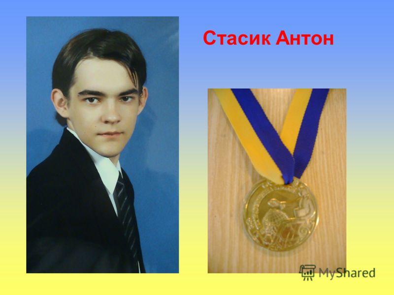 Стасик Антон