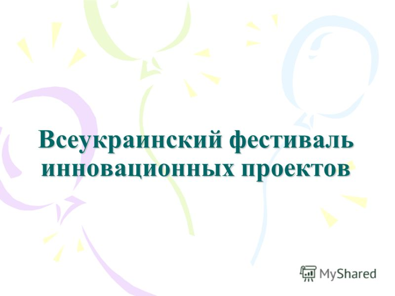 Всеукраинский фестиваль инновационных проектов