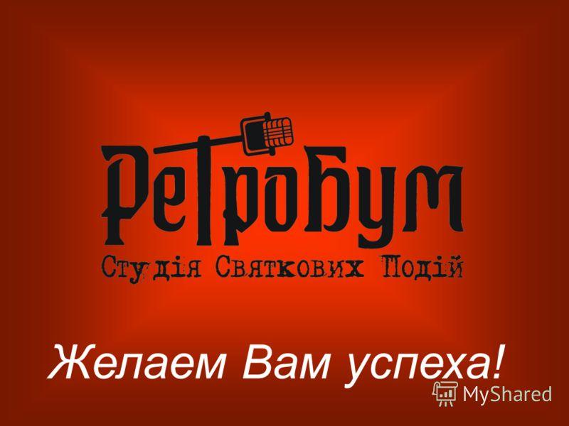 Студия праздничных событий «РЕТРО-БУМ» - агентство творческих профессионалов, готовых воплотить самые смелые идеи в жизнь! За дополнительной информацией обращайтесь www.retro-boom.com.ua