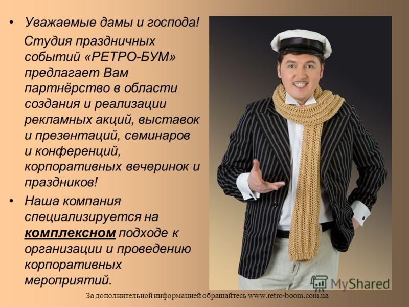 Здравствуйте, здравствуйте, здравствуйте! За дополнительной информацией обращайтесь www.retro-boom.com.ua