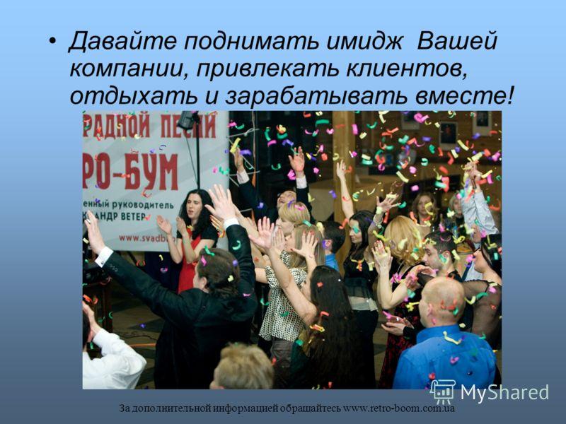 Чтобы раскрыть таланты – ролевые игры. За дополнительной информацией обращайтесь www.retro-boom.com.ua