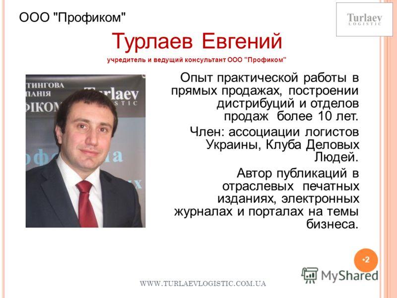 WWW. TURLAEVLOGISTIC. COM. UA 2 ООО
