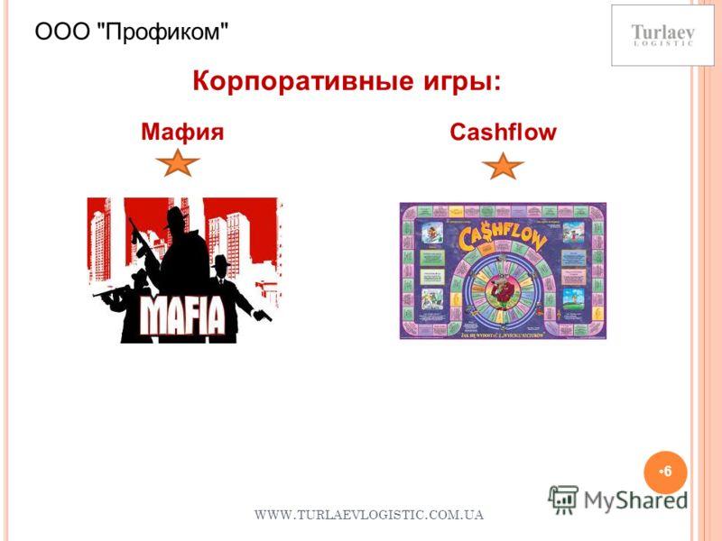 WWW. TURLAEVLOGISTIC. COM. UA 6 ООО Профиком Cashflow Корпоративные игры: Мафия
