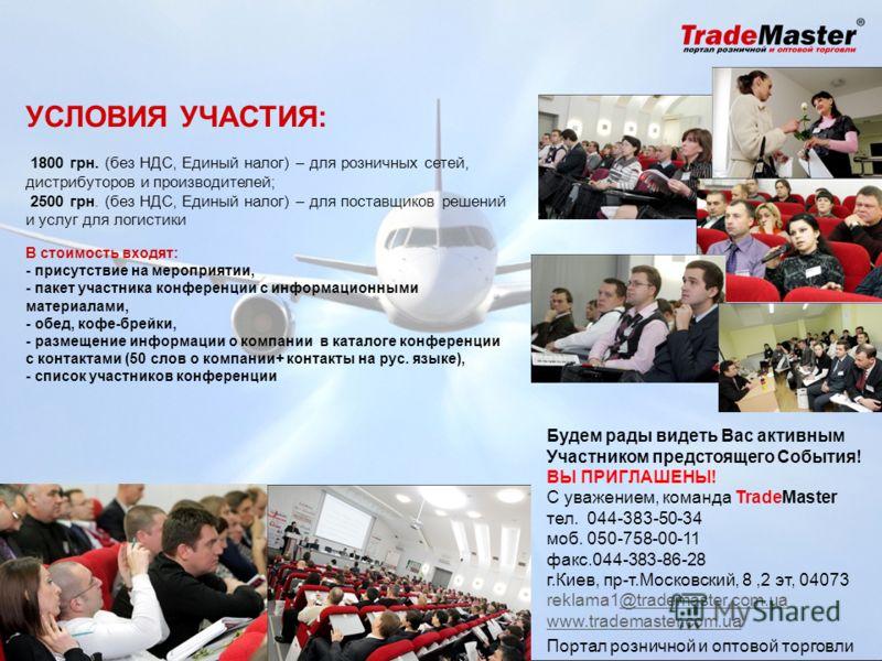 Будем рады видеть Вас активным Участником предстоящего События! ВЫ ПРИГЛАШЕНЫ! С уважением, команда TradeMaster тел. 044-383-50-34 моб. 050-758-00-11 факс.044-383-86-28 г.Киев, пр-т.Московский, 8,2 эт, 04073 reklama1@trademaster.com.ua@trademaster.co