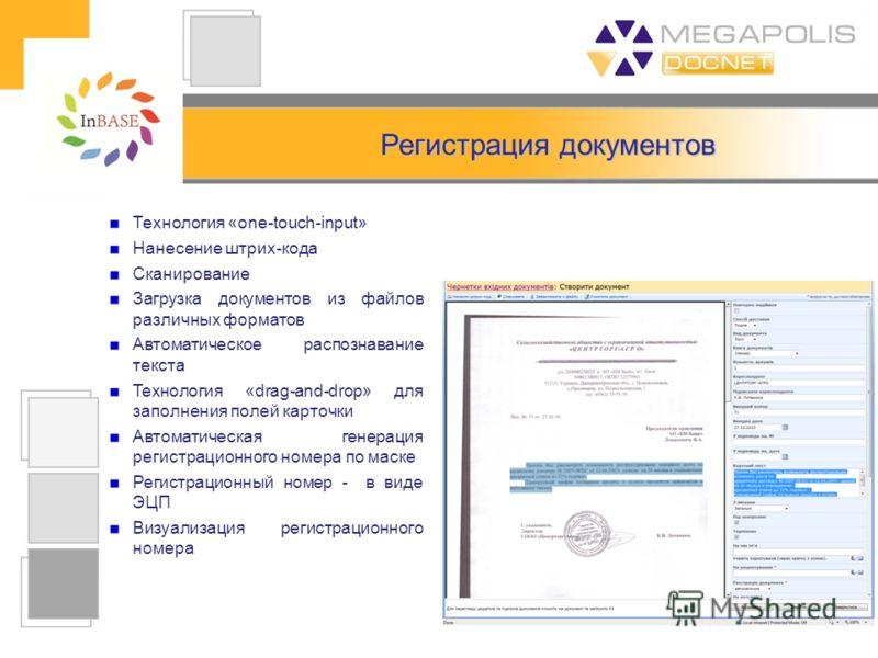 Регистрация документов Технология «one-touch-input» Нанесение штрих-кода Сканирование Загрузка документов из файлов различных форматов Автоматическое распознавание текста Технология «drag-and-drop» для заполнения полей карточки Автоматическая генерац