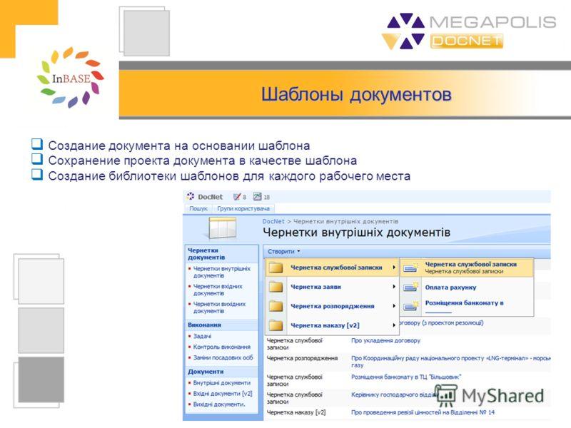 Шаблоны документов Создание документа на основании шаблона Сохранение проекта документа в качестве шаблона Создание библиотеки шаблонов для каждого рабочего места