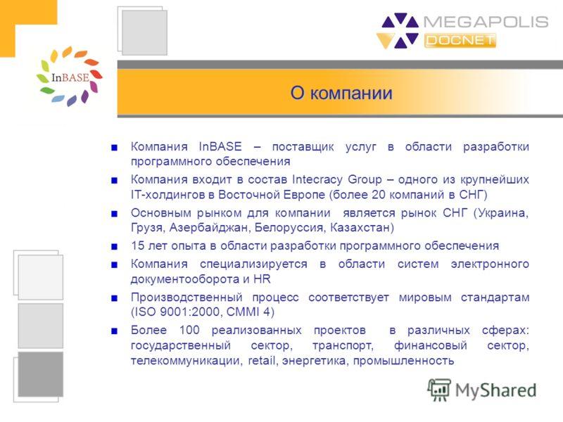 О компании Компания InBASE – поставщик услуг в области разработки программного обеспечения Компания входит в состав Intecracy Group – одного из крупнейших IT-холдингов в Восточной Европе (более 20 компаний в СНГ) Основным рынком для компании является