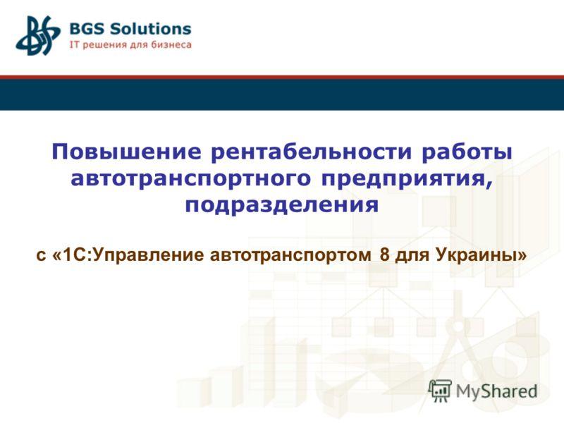 Повышение рентабельности работы автотранспортного предприятия, подразделения с «1С:Управление автотранспортом 8 для Украины»