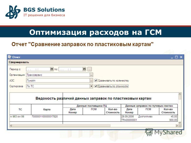 Оптимизация расходов на ГСМ Отчет Сравнение заправок по пластиковым картам