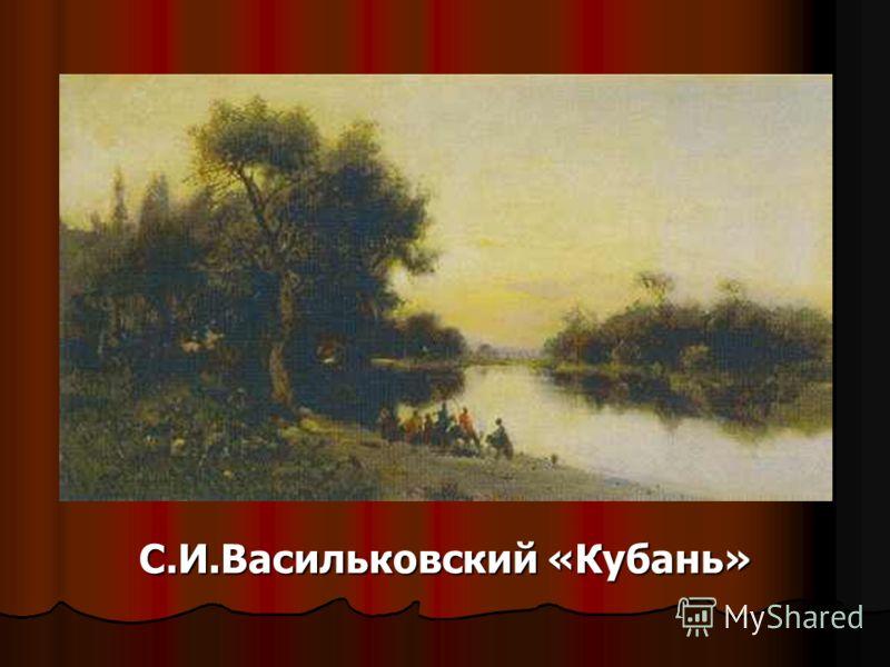 С.И.Васильковский «Кубань»