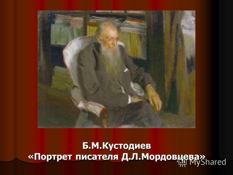 Б.М.Кустодиев «Портрет писателя Д.Л.Мордовцева»