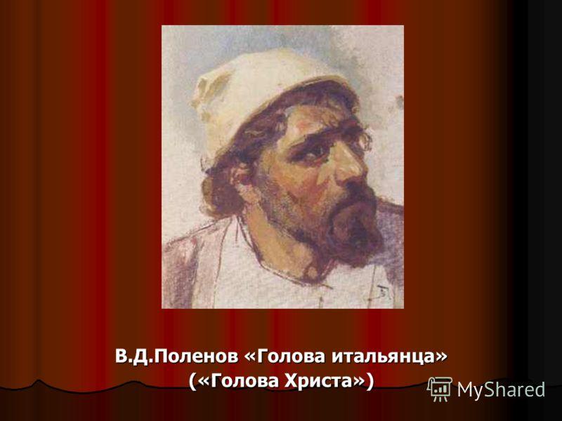 В.Д.Поленов «Голова итальянца» («Голова Христа»)