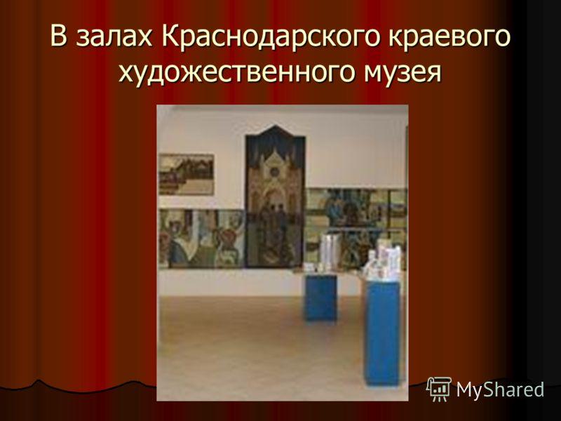 В залах Краснодарского краевого художественного музея