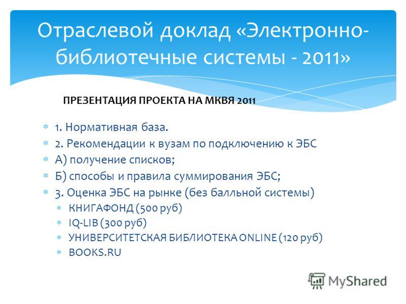 1. Нормативная база. 2. Рекомендации к вузам по подключению к ЭБС А) получение списков; Б) способы и правила суммирования ЭБС; 3. Оценка ЭБС на рынке (без балльной системы) КНИГАФОНД (500 руб) IQ-LIB (300 руб) УНИВЕРСИТЕТСКАЯ БИБЛИОТЕКА ONLINE (120 р