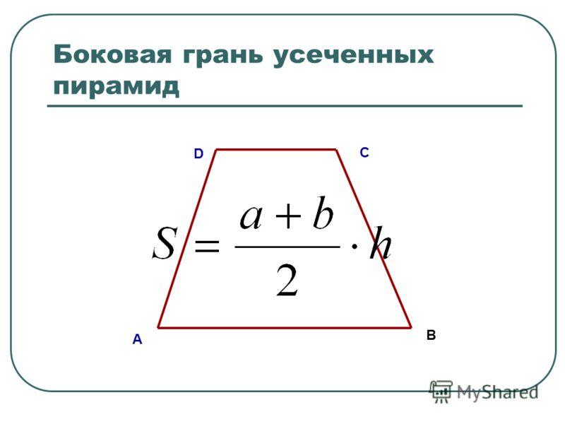 Боковая грань усеченных пирамид А В С D