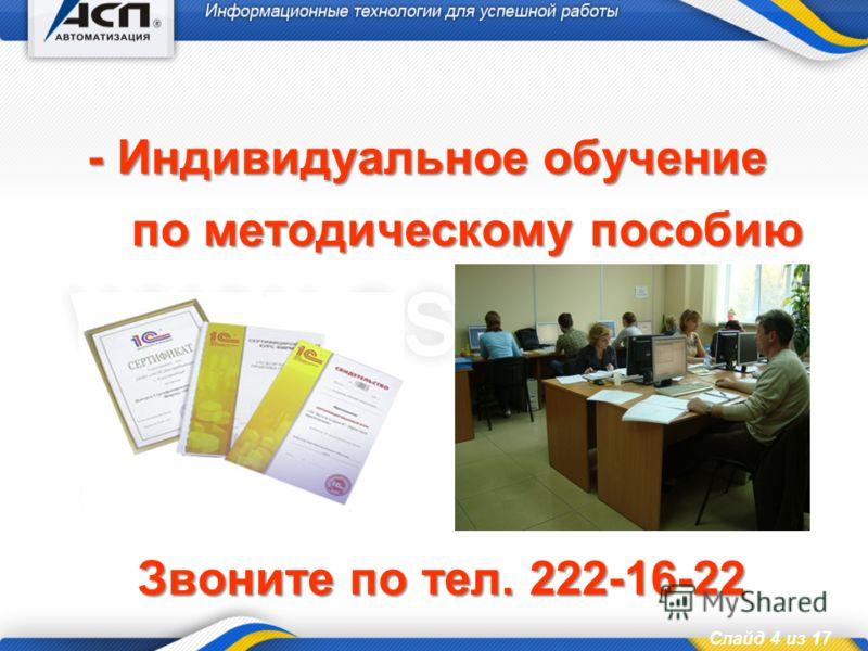 Слайд 4 из 17 - Индивидуальное обучение по методическому пособию Звоните по тел. 222-16-22