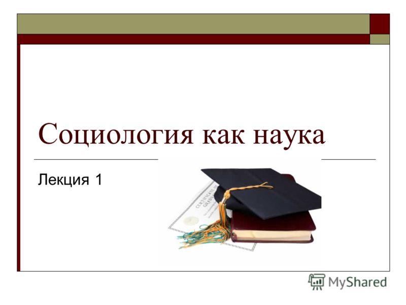 Социология как наука Лекция 1
