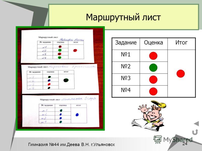Гимназия 44 им.Деева В.Н. г.Ульяновск 24 Маршрутный лист ЗаданиеОценкаИтог 1 2 3 4