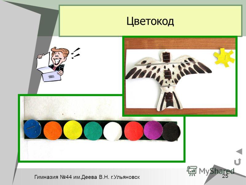 Гимназия 44 им.Деева В.Н. г.Ульяновск 25 Цветокод