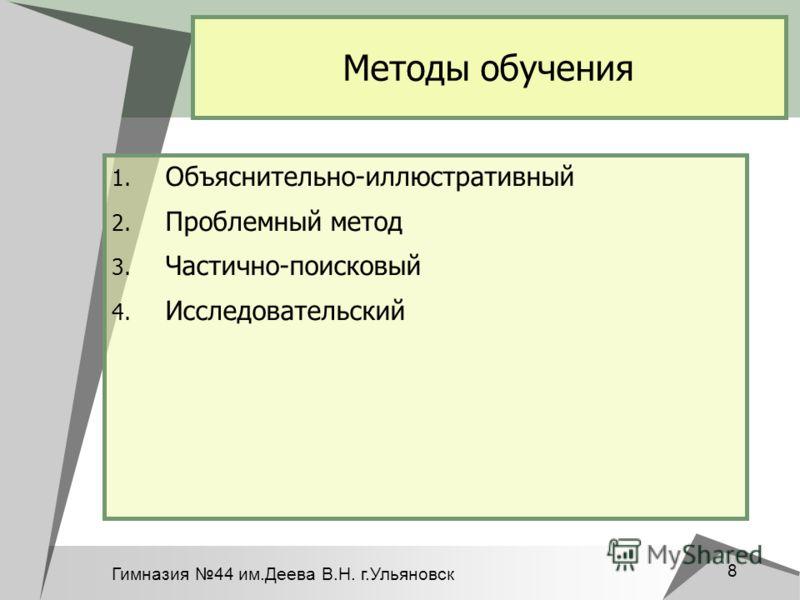 Гимназия 44 им.Деева В.Н. г.Ульяновск 8 Методы обучения 1. Объяснительно-иллюстративный 2. Проблемный метод 3. Частично-поисковый 4. Исследовательский