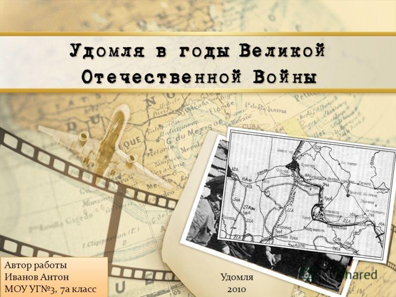 Автор работы Иванов Антон МОУ УГ3, 7а класс Удомля 2010