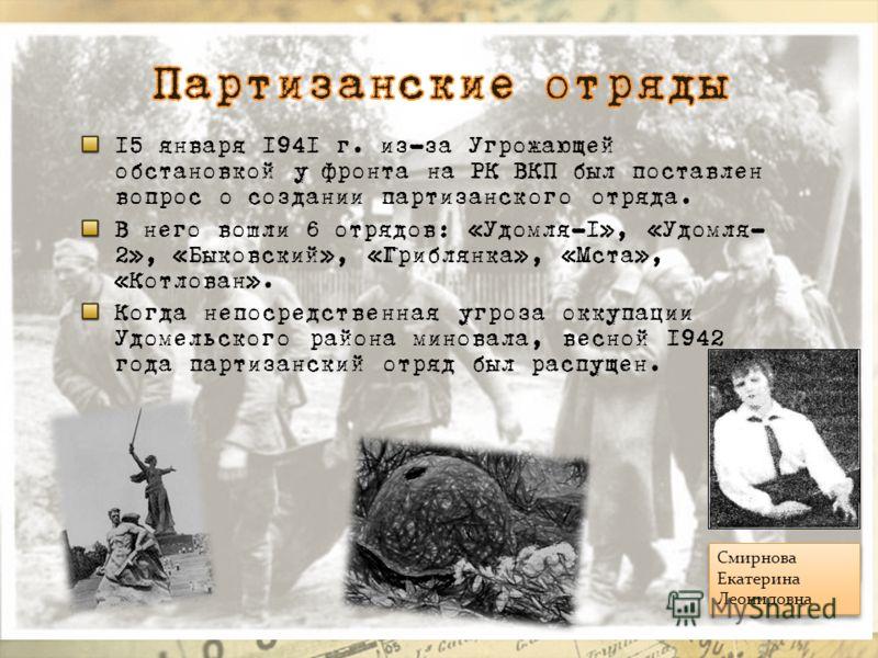 15 января 1941 г. из-за Угрожающей обстановкой у фронта на РК ВКП был поставлен вопрос о создании партизанского отряда. В него вошли 6 отрядов: «Удомля-1», «Удомля- 2», «Быковский», «Гриблянка», «Мста», «Котлован». Когда непосредственная угроза оккуп