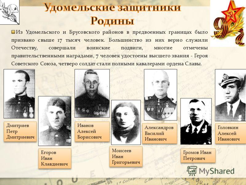Из Удомельского и Брусовского районов в предвоенных границах было призвано свыше 17 тысяч человек. Большинство из них верно служили Отечеству, совершали воинские подвиги, многие отмечены правительственными наградами, 7 человек удостоены высшего звани